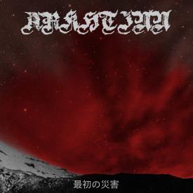 Arkhtinn - 最初の災害  CD